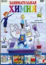 Обучающие мультфильмы для детей