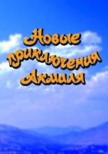 Новые приключения Акмаля