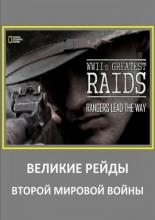 Великие рейды Второй мировой войны