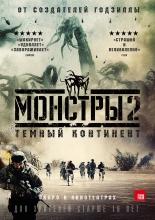 Монстры 2: Тёмный континент