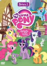 Мой маленький пони: Дружба – это чудо