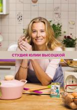 Студия Юлии Высоцкой