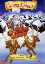 Приключения Санта Клауса
