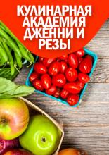 Кулинарная академия Дженни и Резы