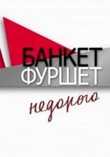 Банкет Фуршет - Недорого