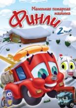 Финли: Маленькая пожарная машинка