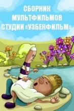 Сборник мультфильмов студии «Узбекфильм» - Коллекция (1971-2012)