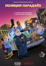 Полиция Парадайза