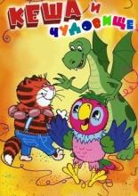 Попугай Кеша и чудовище