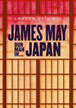 Джеймс Мэй: Наш человек в Японии
