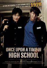 Однажды в школе