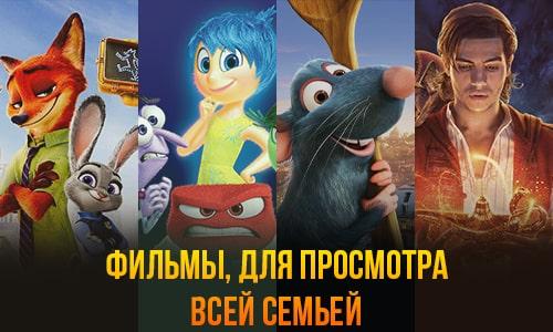 Фильмы, для просмотра всей семьей