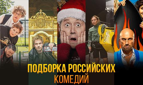 Топовые Российские комедий