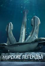 Морские легенды