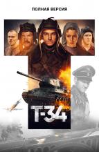 Т-34. Полная версия