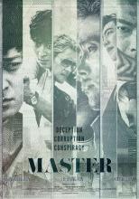 Мастер