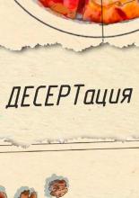 ДЕСЕРТация