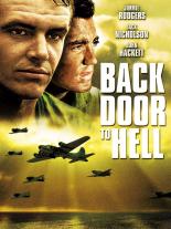 Задняя дверь в ад (В ад с черного хода)