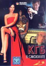 КГБ в смокинге