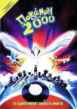 Покемон 2000