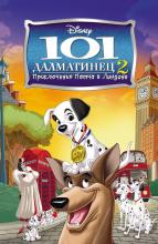 101 далматинец 2: Приключения Патча в Лондоне