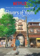 Вкусы молодости