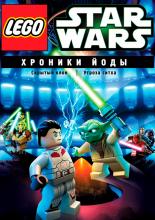 Лего Звёздные войны. Новые хроники Йоды