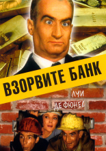 Взорвите банк