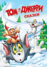 Том и Джерри: Сказки