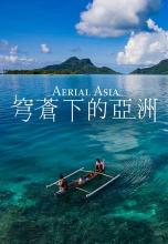 Азия взгляд с высоты