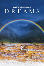 Сны Акиры Куросавы