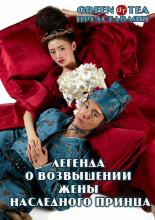 Легенда о возвышении жены наследного принца