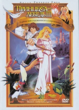 Принцесса Лебедь 3: Тайна заколдованного королевства