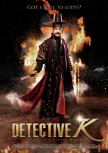 Детектив К: Тайна затерянного острова