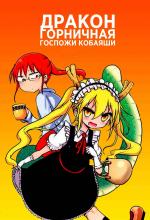 Кобаяси и её горничная-дракон