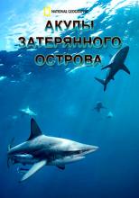 Акулы затерянного острова