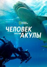 Человек против акулы