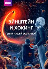 Эйнштейн и Хокинг. Гении нашей Вселенной