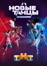 Новые Танцы