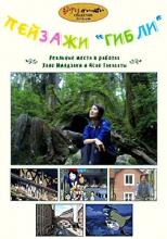 Пейзажи «Гибли»: Европа и Япония, запечатлённые в работах Миядзаки