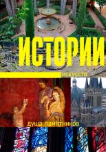 Истории искусств. Душа памятников