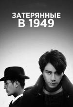 Затерянные в 1949