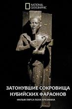Затонувшие сокровища нубийских фараонов