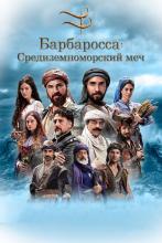 Барбаросса: Средиземноморский меч