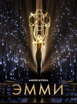73-я церемония вручения премии «Эмми»