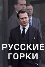Русские горки