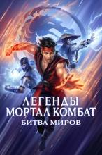 Легенды Мортал комбат: Битва миров