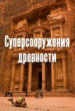 Великие строения древности