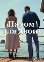 Паром для двоих